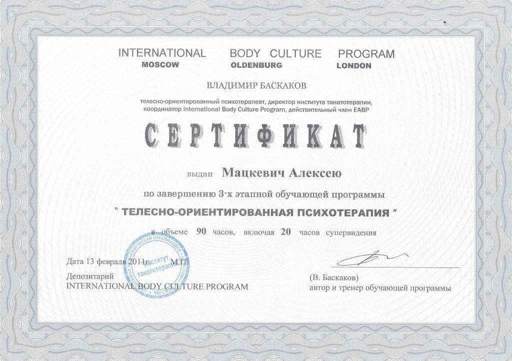 Сертификат об окончании программы по Телесно-ориентированной Психотерапии